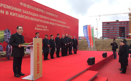 Zoomlion Began Construction of Zoomlion Sino-Belarus Industrial Park